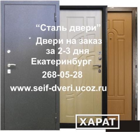 двери металлические в е
